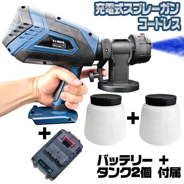 電動工具シリーズkswave【コードレス充電式エアスプレーガン】バッテリー付き