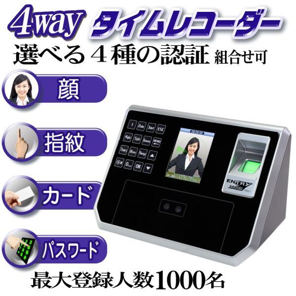 顔、指紋、カード、パスワードで認証!4way認証タイムレコーダー【ENTRY7 E7-687】