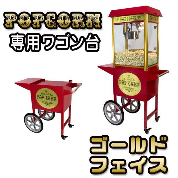 業務用ポップコーンメーカー【POPCORN MACHINE PRO 専用ワゴン台】