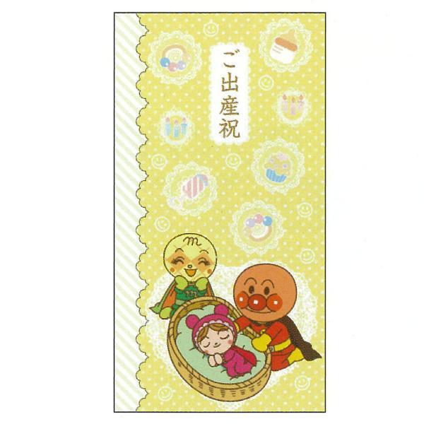 それいけ!アンパンマン / お祝い袋(ご出産祝い)