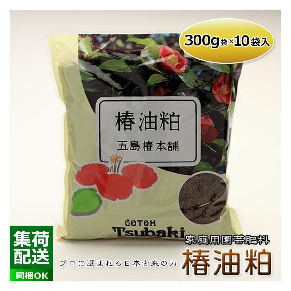 【家庭園芸用肥料】椿油粕 300g袋入 10袋セット|e-nagasaki