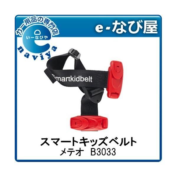 あすつく チャイルドシートの代わりにスマートキッズベルト メテオ B3033幼児・子供用携帯ベルト簡易型チャイルドシート|e-naviya2