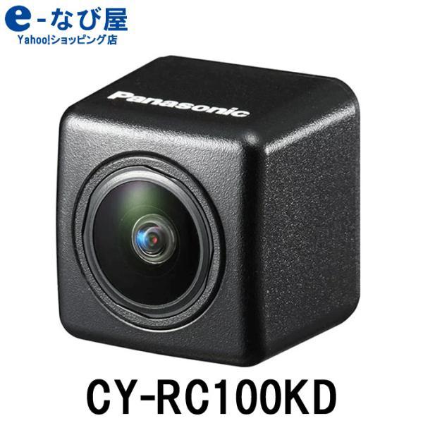 送料無料 バックカメラ パナソニック CY-RC100KD HDR対応 リアビューカメラ
