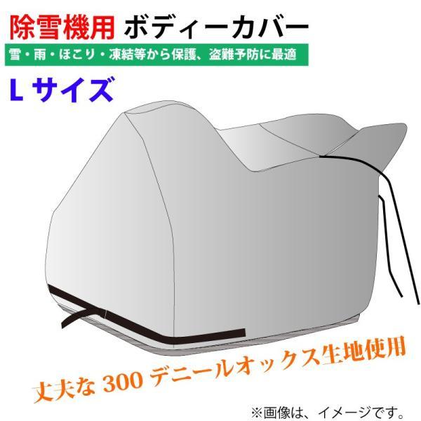 【在庫有】OSS(大阪繊維資材)除雪機カバー (汎用ホディーカバー)車体カバー(サイズ:L)