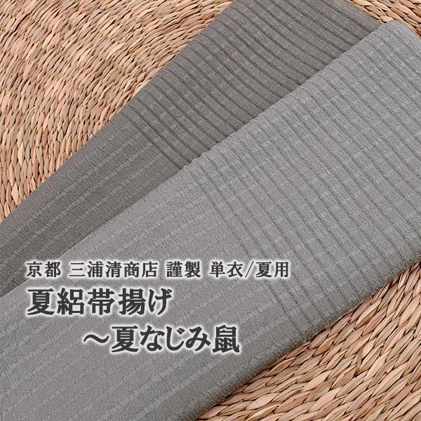 夏・単用 京都三浦清商店 夏絽帯揚げ 夏なじみ鼠 2色