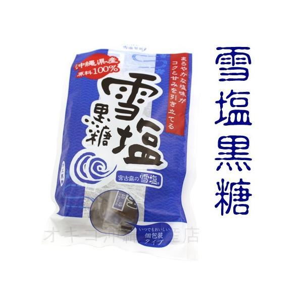 雪塩黒糖120g /沖縄お土産 お菓子
