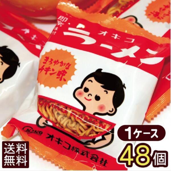 元祖 オキコラーメン 48個(1ケース) 沖縄 お土産