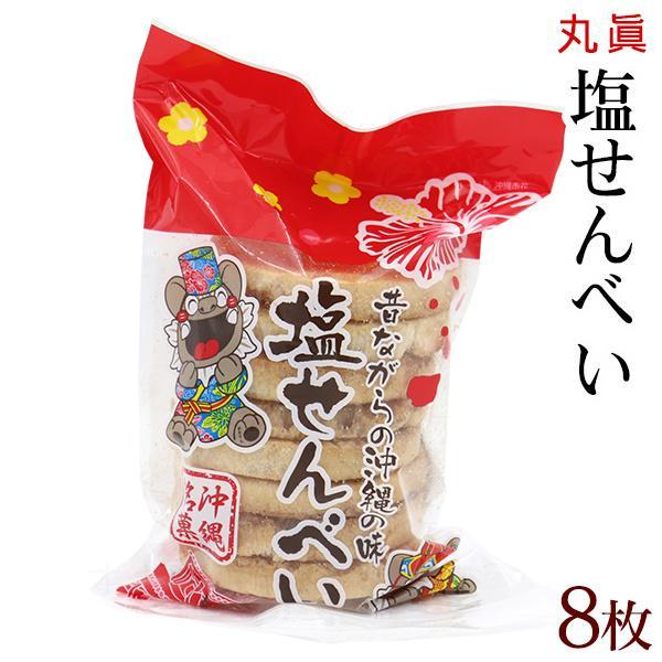 丸真 塩せんべい 8枚入  沖縄 お土産 お菓子