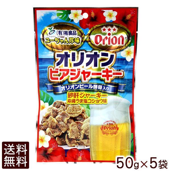 オリオンビアジャーキー 50g×5袋 (レターパック送料無料)