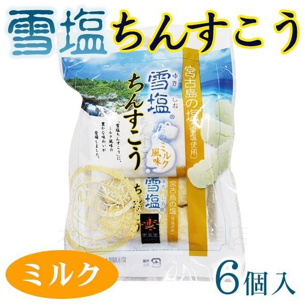 雪塩ちんすこう ミルク風味 6個入  沖縄お土産 お菓子