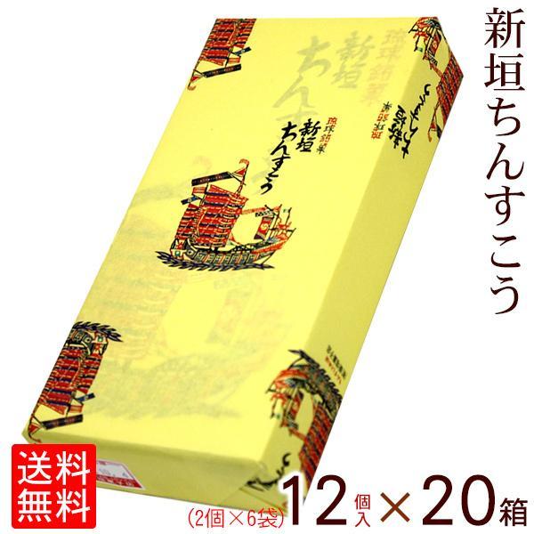 新垣ちんすこう 12個入×20箱セット  沖縄お土産