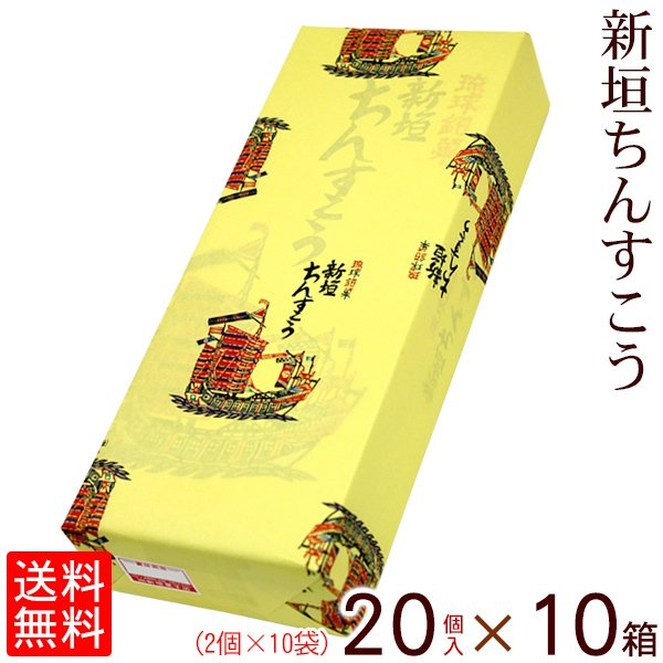 新垣ちんすこう 20個入×10箱セット   沖縄 お土産