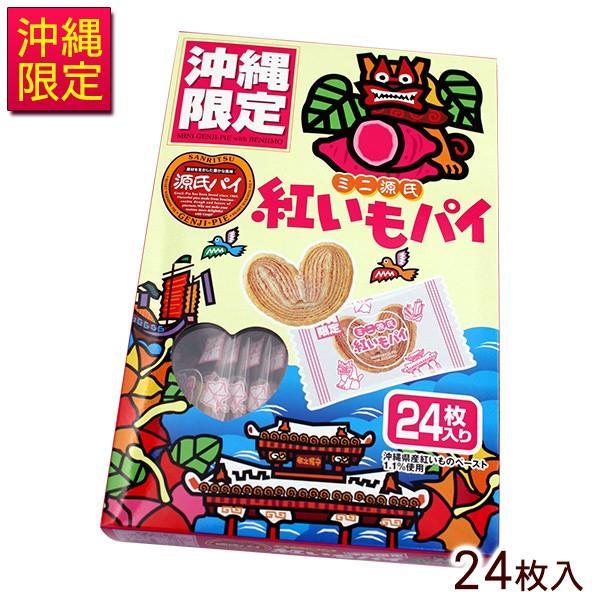 沖縄限定 ミニ源氏紅いもパイ 24枚入 /沖縄 土産 お菓子 源氏パイ