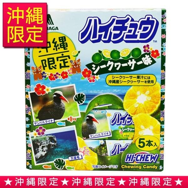 沖縄限定 ハイチュウ シークワーサー 12粒×5本入 /沖縄 お土産 お菓子