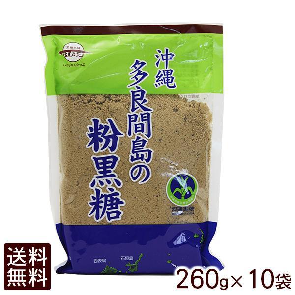 多良間島の粉黒糖 260g×10袋セット 純黒糖