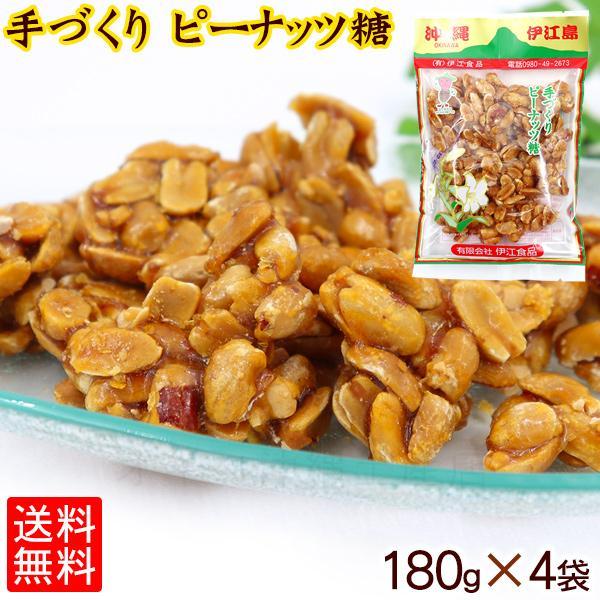 手づくり ピーナッツ糖 180g×4袋  レターパック送料無料 /伊江食品 黒糖