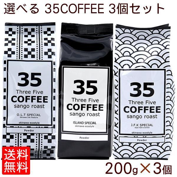 選べる35COFFEE3個セットレターパック/35コーヒー