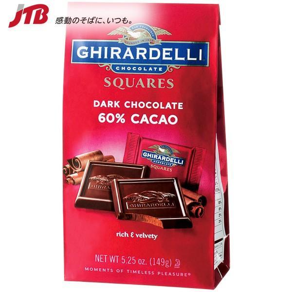 ギラデリ ダークチョコ アメリカ お土産|チョコレート アメリカ土産 お菓子|ホワイトデー