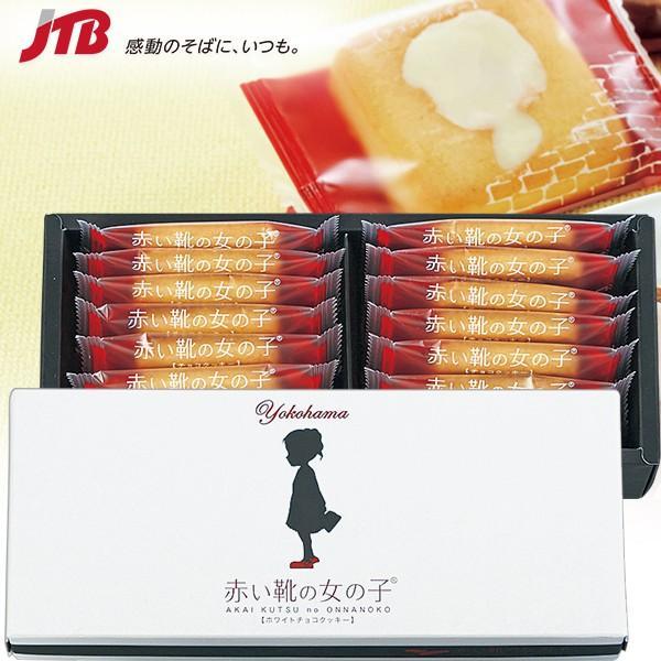 横浜 お土産 お菓子 赤い靴の女の子ホワイトチョコクッキー|クッキー 関東 食品 神奈川土産 お菓子|e-omiyage
