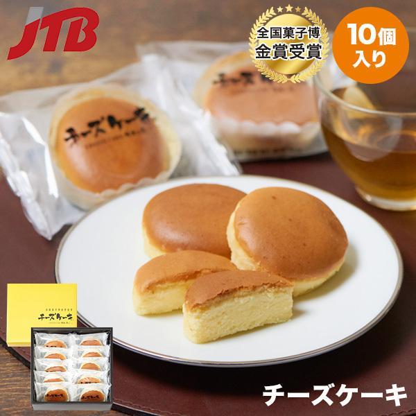 栃木 お土産 いづみや  CHEESE CAKE チーズケーキ 10個入 栃木土産 おみやげ お菓子 銘菓 洋菓子 お取り寄せ