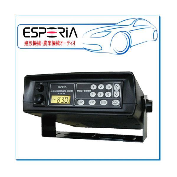 【ESPERIA エスペリア】AM/FMモノラルチューナー:KRH-M69HS (防滴ケース入り)|e-parts0222