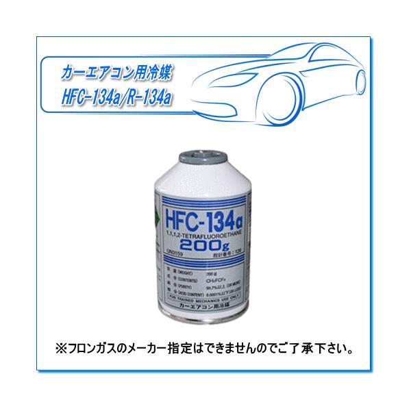 カーエアコン用冷媒ガス HFC-134a/R-134a(200g×1本)※フロンガスのメーカー指定はできませんのでご了承下さい。