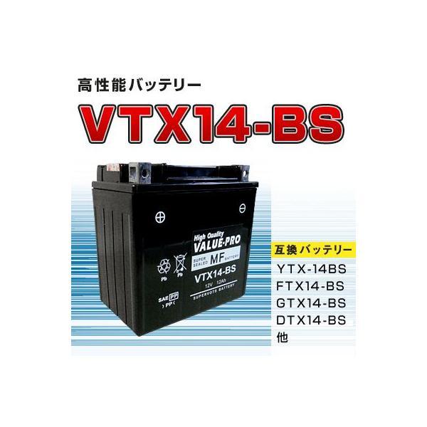 【新品】VTX14-BS◆ZRX1100  ZZ-R1100(D)  ZX-11(D)◆高性能バッテリー◆YTX14-BS FTX14-BS GTX14-BS DTX14-BS 他互換
