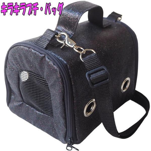  [レインボー] フクロモモンガ専用小さなキャリーバッグ!キラキラプチバッグ(ラメブラック)