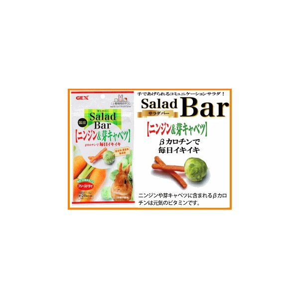 [GEX]SaladBarサラダバー国産 ニンジン&芽キャベツ8g