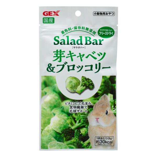 [GEX]SaladBarサラダバー国産 芽キャベツ&ブロッコリー8g