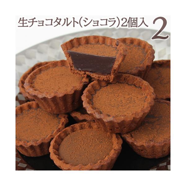 生チョコタルト(ショコラ)2個入