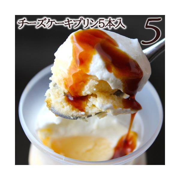 チーズケーキプリン5本入