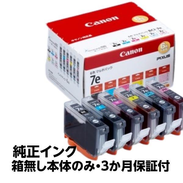 送料無料 【純正アウトレットインク】キヤノン純正 インクカートリッジ BCI-7e(C/M/Y/K/PM/PC)  6色パック BCI-7E/6MP 《発送日より3ヶ月間保証付》|e-plaisir-shop