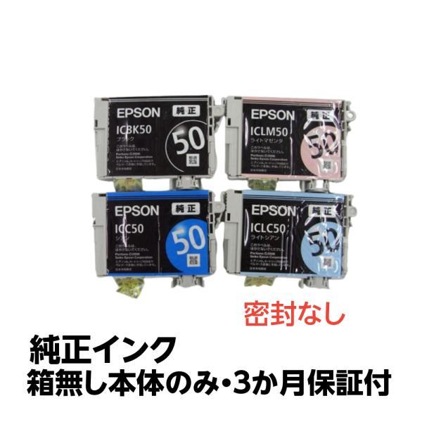 密封袋なし【純正アウトレットインク】EPSON(エプソン)純正 インクカートリッジ 4色セット IC4CL50 《発送日より3ヶ月間保証付》|e-plaisir-shop