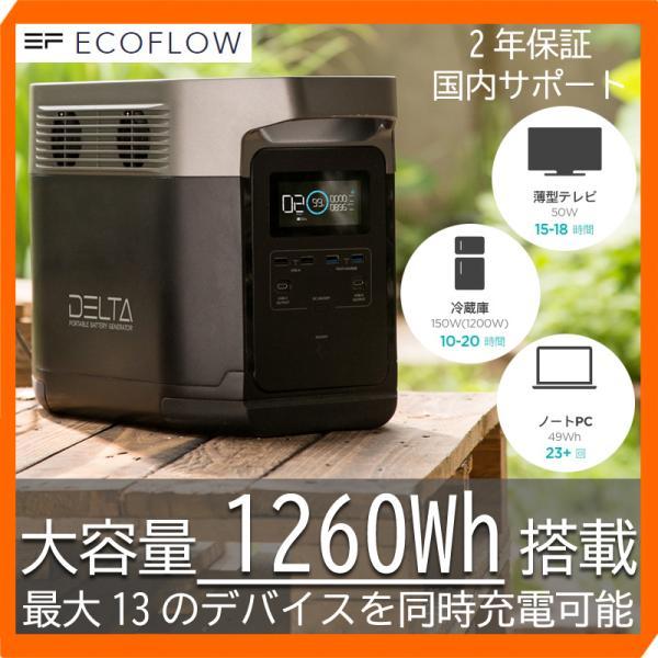 大容量バッテリー 340540mAh (1260Wh) 充電器 ポータブル電源 防災用 災害用 非常用電源 キャンプ 容量 ECOFLOW EFDELTA1300-JP|e-plaisir-shop