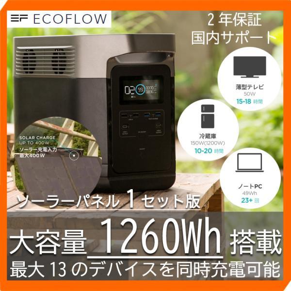 【8月入荷予定】 大容量バッテリー 充電器 ポータブル電源 容量 340540mAh (1260Wh) ECOFLOW EFDELTA1300-JP ソーラーパネルセット版|e-plaisir-shop