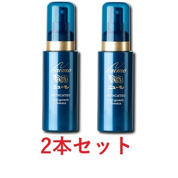 ニューモ育毛剤2本セット男性女性育毛発毛促進75ml
