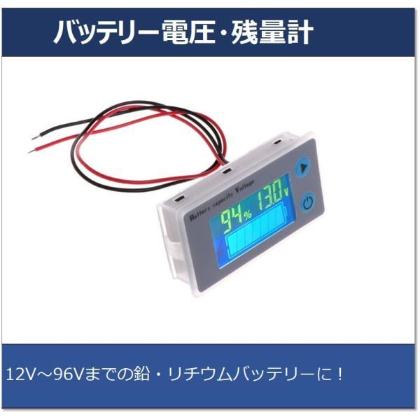 バッテリー電圧・残量計日本語説明書付コード延長可端子加工可キャンピングカーオフグリッドリチウム電池サブバッテリー蓄電に