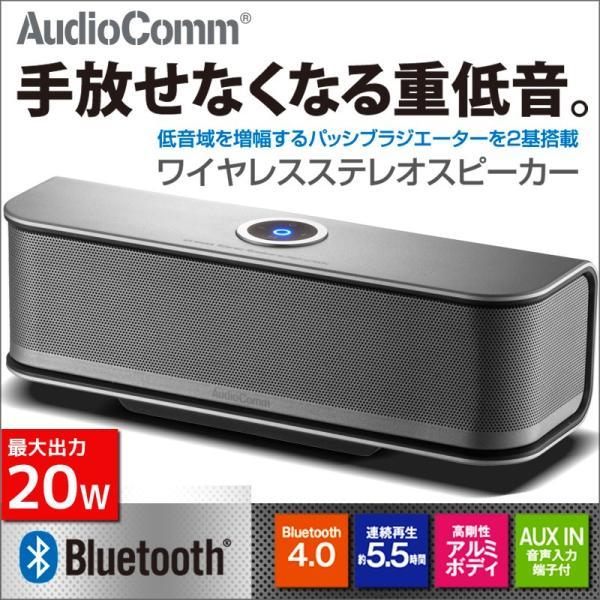 BLUETOOTH4.0対応重低音スピーカー