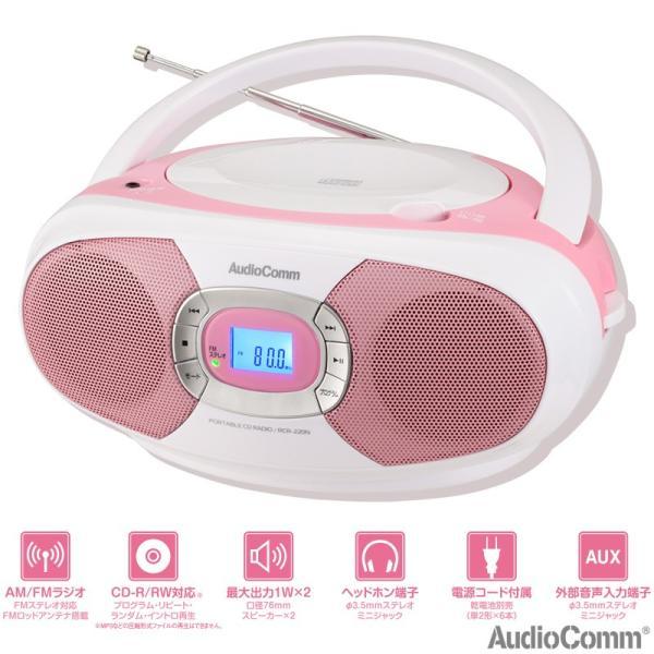 AudioCommステレオCDラジオピンク|RCR-220N-P03-7232OHMオーム電機