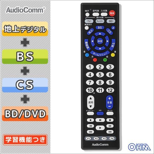AudioComm テレビリモコン 学習AVリモコン_AV-R820E 07-8074 オーム電機