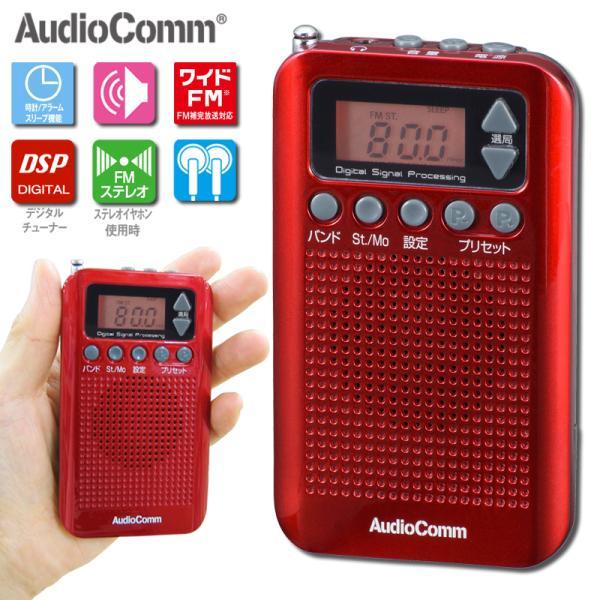 携帯ラジオ・コンパクトサイズ