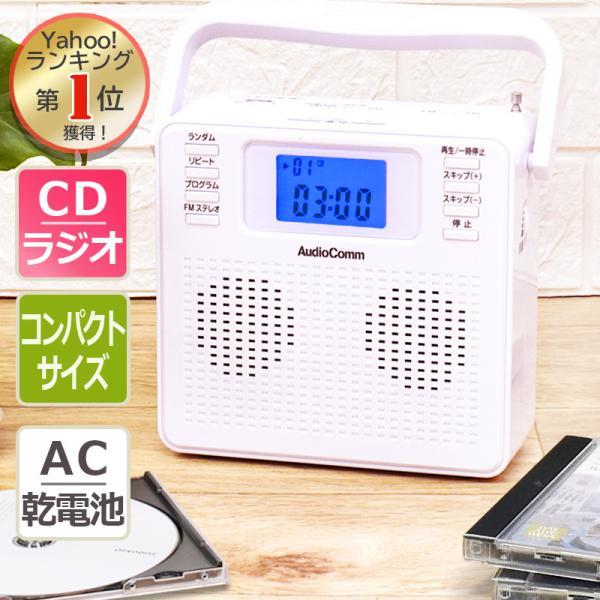 数量  CDプレーヤーCDラジオコンパクトポータブル乾電池対応ホワイト白ワイドFMRCR-500Z-W07-8955Audio