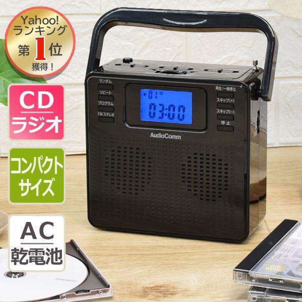 ポータブルCDプレーヤーステレオCDラジオワイドFMブラックAudioComm_RCR-500Z-K07-8956