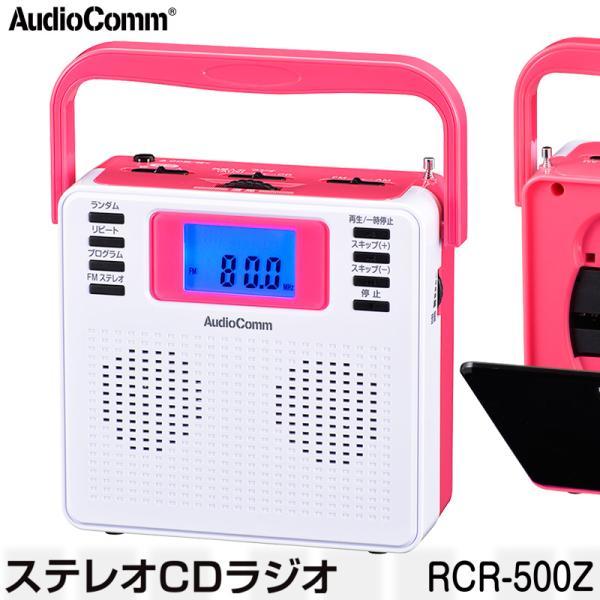 コンパクトCDラジオ・4カラー