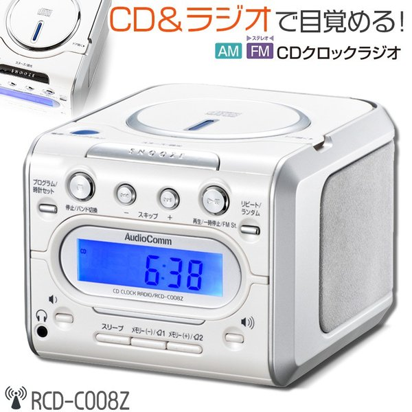 CDクロックラジオ・好きなラジオで目覚める!