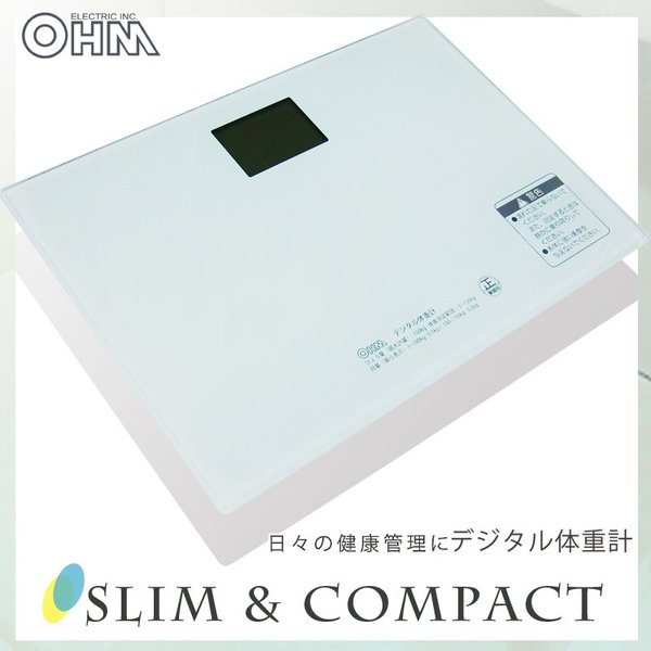 デジタル体重計
