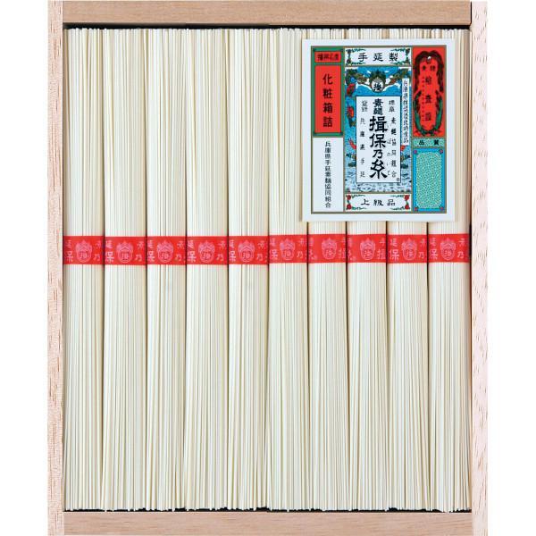手延素麺揖保乃糸(上級品)10束 (SJ-15)