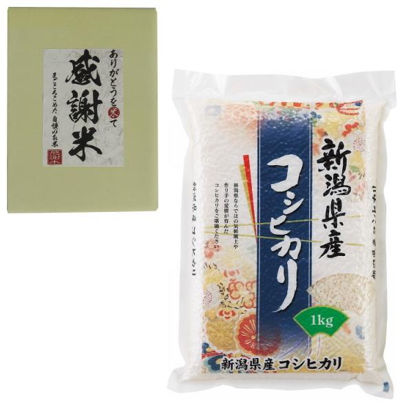新潟県産 コシヒカリ(1kg)