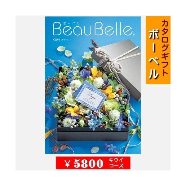 カタログギフト ボーベル 5800円コースBeauBelle キウイ 各種ギフト対応